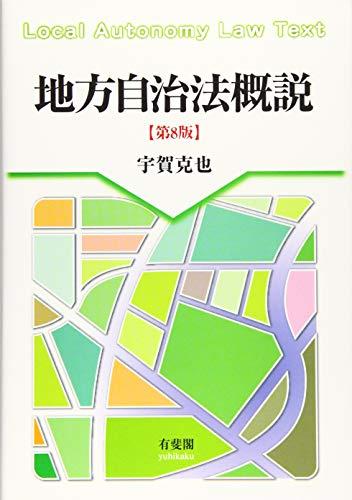 地方自治法概説 第8版の詳細を見る