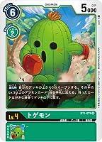 デジモンカードゲーム BT1-074 トゲモン R