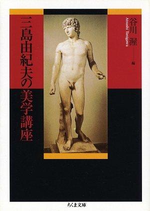 三島由紀夫の美学講座 (ちくま文庫)