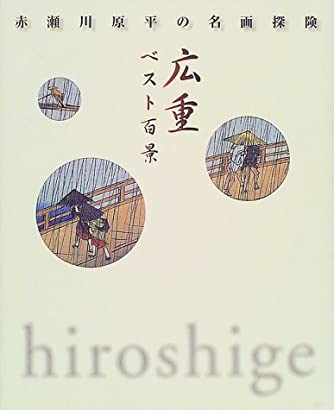 赤瀬川原平の名画探険 広重ベスト百景