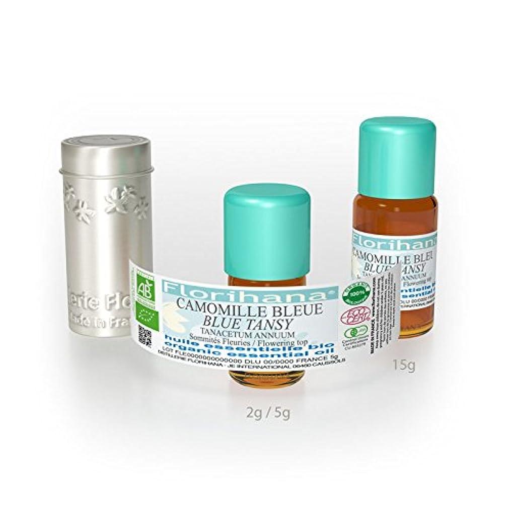 新しい意味想定持続するオーガニック エッセンシャルオイル タナセタム ブルーカモミール 5g(5.6ml)
