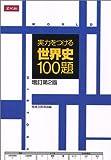 実力をつける世界史100題 増訂第2版