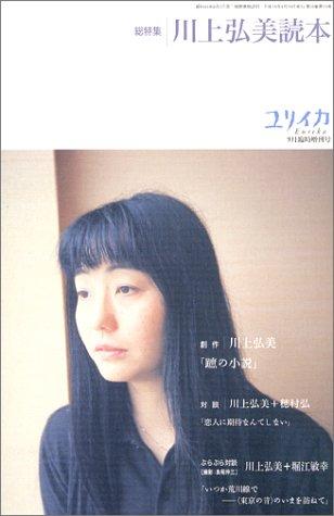ユリイカ2003年9月臨時増刊号 総特集=川上弘美読本