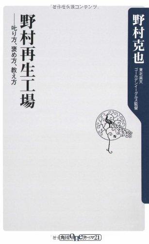 野村再生工場 ――叱り方、褒め方、教え方 (角川oneテーマ21 A 86)