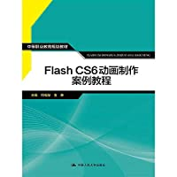 Flash CS6 animation case tutorial (secondary vocational education planning materials)(Chinese Edition)