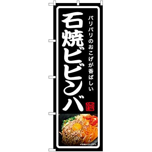 【3枚セット】のぼり 石焼ビビンバ(黒) YN-6998 韓国料理 のぼり 看板 ポスター タペストリー 集客