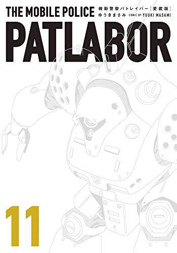愛蔵版機動警察パトレイバー (11) (少年サンデーコミックススペシャル)の詳細を見る