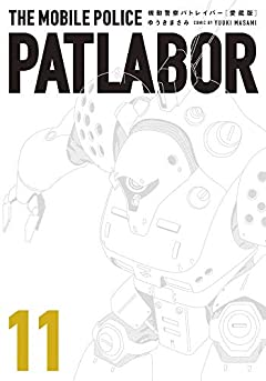 愛蔵版機動警察パトレイバー (11) (少年サンデーコミックススペシャル)