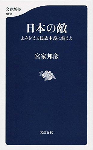 日本の敵 よみがえる民族主義に備えよ (文春新書)