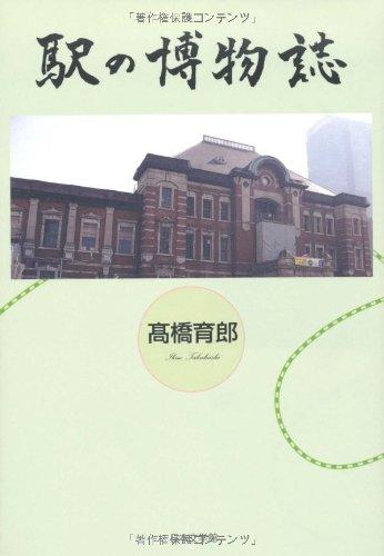 駅の博物誌