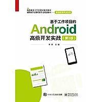 基于工作项目的Android高级开发实战(第2版)