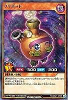 遊戯王ラッシュデュエル RD/MAX1-JP004 クリボット R
