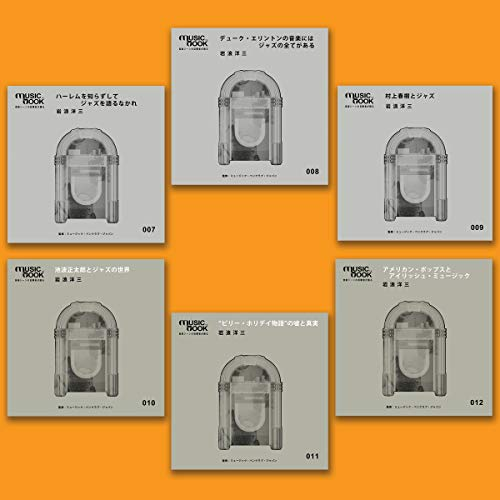 『Musicbook: 岩浪 洋三 6本セット』のカバーアート