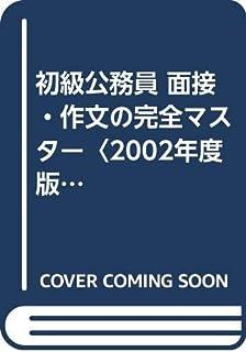 初級公務員 面接・作文の完全マスター〈2002年度版〉 (初級公務員 完全マスターシリーズ7)