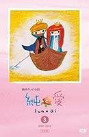 純と愛 完全版 DVD-BOX3<完>