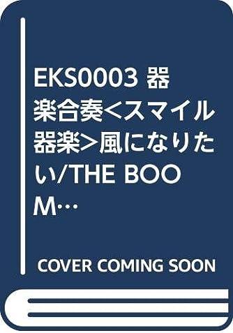EKS0003 器楽合奏<スマイル器楽>風になりたい/THE BOOM (器楽合奏楽譜 スマイル器楽)