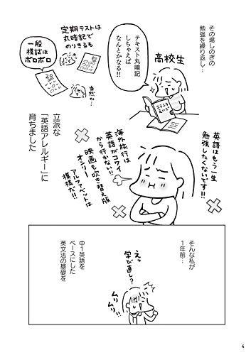 マンガでおさらい中学英語英文法マスター編