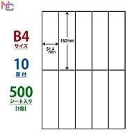 E10i(VP) ラベルシール 1ケース 500シート入 B4 10面 ラベルサイズ:182×51.4mm レーザー・インクジェットプリンタ用 宛名 表示ラベル)B4 10面 500シート入 東洋印刷