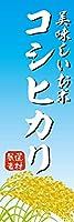 【受注生産】既製デザイン のぼり 旗 コシヒカリ 美味しい お米 1other165 (Bタイプ)