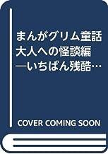 まんがグリム童話 大人への怪談編―いちばん残酷な (ぶんか社コミックス)