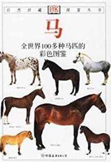 M: 100 kinds of horses in the world of color illustrations