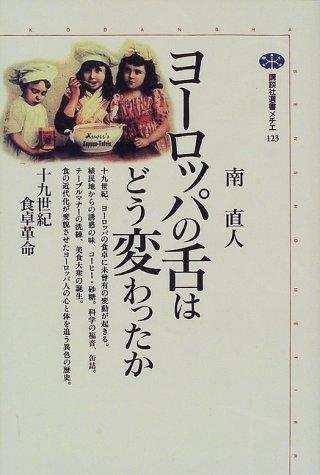 ヨーロッパの舌はどう変わったか―十九世紀食卓革命 (講談社選書メチエ)
