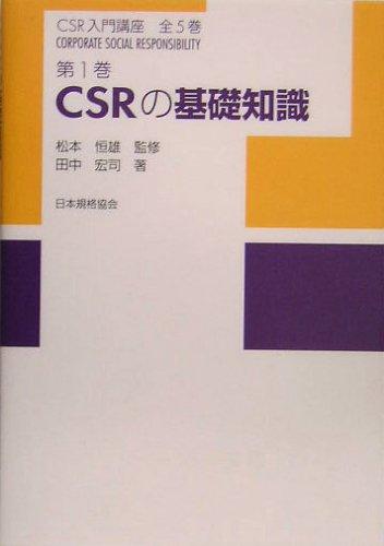 CSRの基礎知識 (CSR入門講座)の詳細を見る