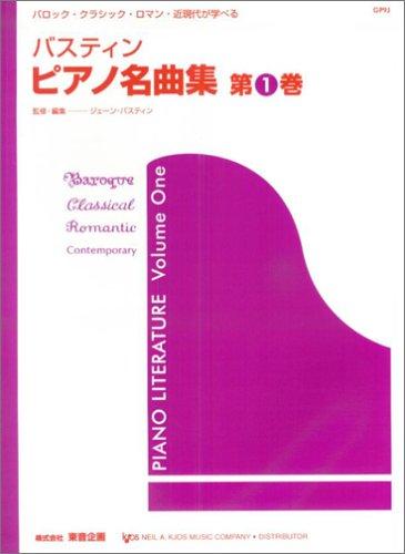 バスティン 日本語版 ピアノ名曲集 第1巻  監修・編集 ジェーン・バ   GP9J (Kleine Partitur)