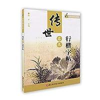 Handed down Clerical Xing Kai copybook - follow me pen calligraphy