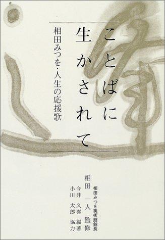 ことばに生かされて―相田みつを・人生の応援歌