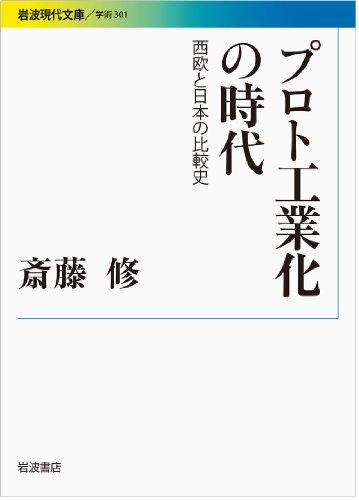 プロト工業化の時代――西欧と日本の比較史 (岩波現代文庫)