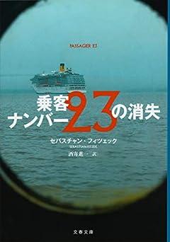 乗客ナンバー23の消失 (文春文庫 フ 34-1)
