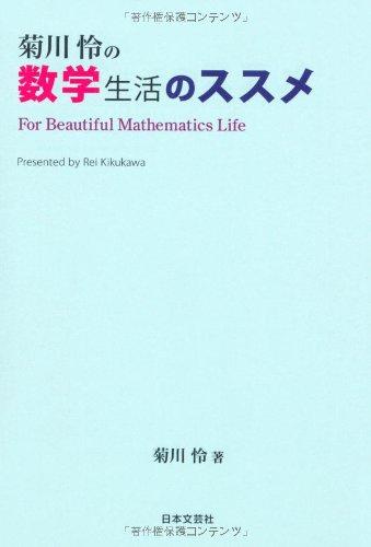 菊川怜の数学生活のススメ