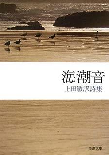 海潮音―上田敏訳詩集 (新潮文庫)