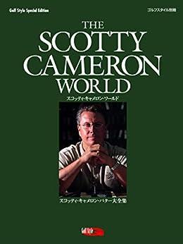 [ゴルフスタイル社]のスコッティ・キャメロン・ワールド(ゴルフスタイル別冊)