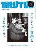 BRUTUS(ブルータス) 2020年 6月1日号 No.916 [クラシック音楽をはじめよう。] [雑誌]