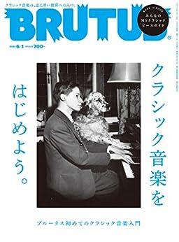 [BRUTUS編集部]のBRUTUS(ブルータス) 2020年 6月1日号 No.916 [クラシック音楽をはじめよう。] [雑誌]