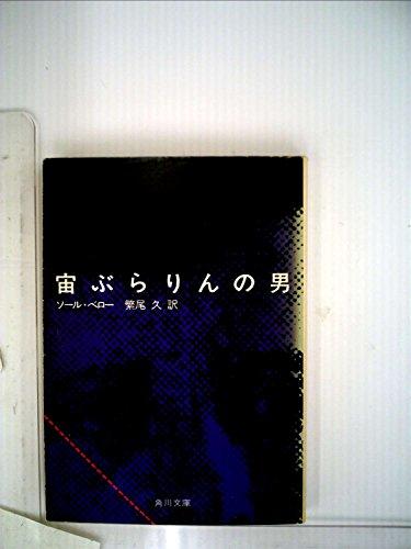 宙ぶらりんの男 (1977年)