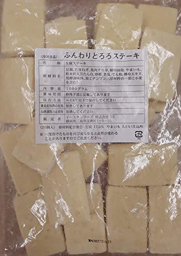 ふんわり とろろ ステーキ 1kg×10P( P50g×20個 ) 業務用 冷凍