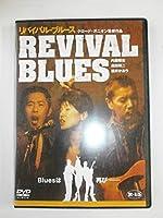 Revival Blues [DVD]