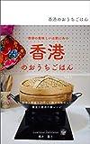 香港のおうちごはん: 香港の美味しいは家にある<フィックス版> (Lucious Delicious)