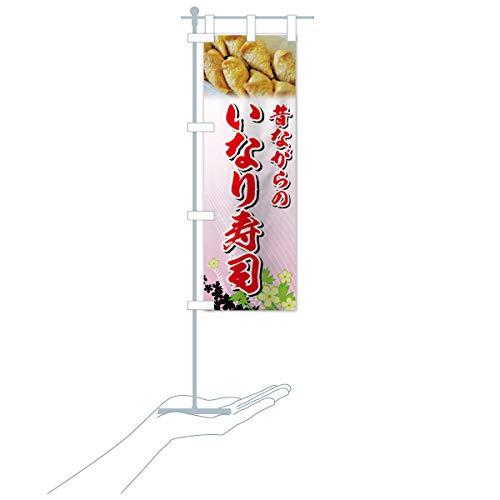 卓上ミニ昔ながらのいなり寿司 のぼり旗 サイズ選べます(卓上ミニのぼり10x30cm 立て台付き)