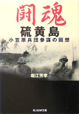 闘魂 硫黄島―小笠原兵団参謀の回想 (光人社NF文庫)