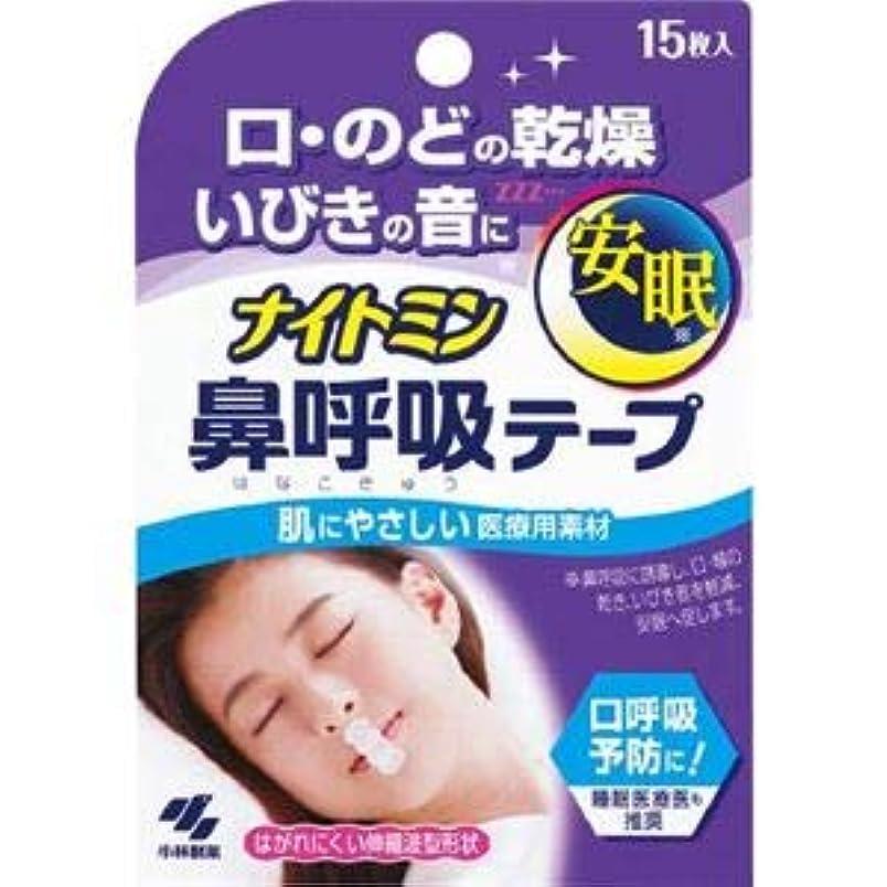 ロースト重要性アクション(まとめ)小林製薬 ナイトミン 鼻呼吸テープ 【×3点セット】