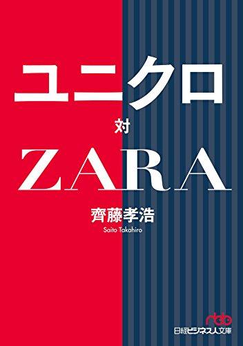 ユニクロ対ZARA (日本経済新聞出版)
