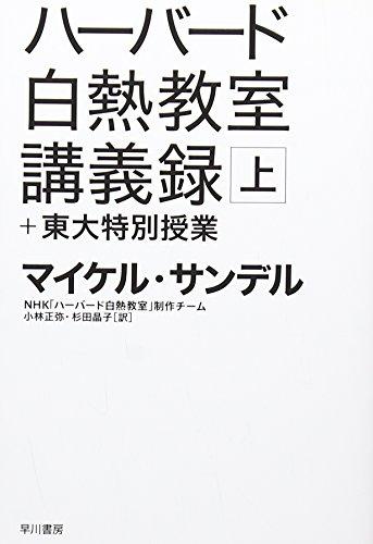 ハーバード白熱教室講義録+東大特別授業〔上〕(ハヤカワ・ノンフィクション文庫)