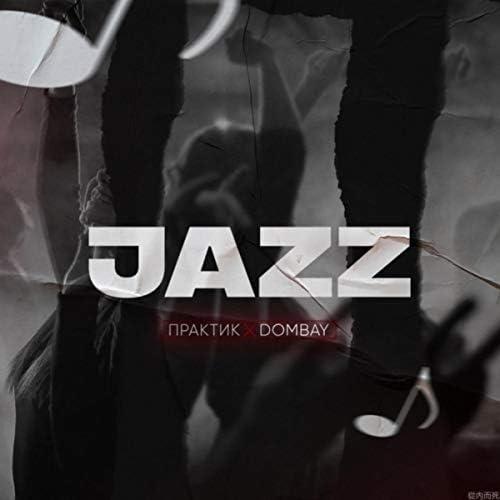 Практик feat. Dombay