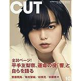 Cut 2018年 10 月号 [雑誌]