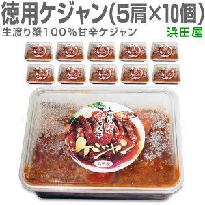 【5肩×10個】浜田屋のおいしい渡り蟹のケジャンMサイズ5肩×10個冷凍クール (説明書 保冷剤付)