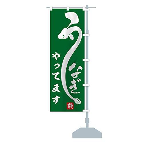 うなぎやってます のぼり旗 サイズ選べます(ハーフ30x90cm 右チチ)